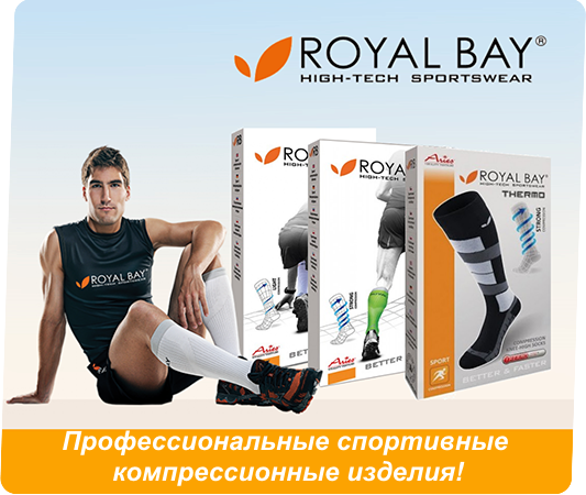 Спортивные компрессионные гольфы Royal Bay